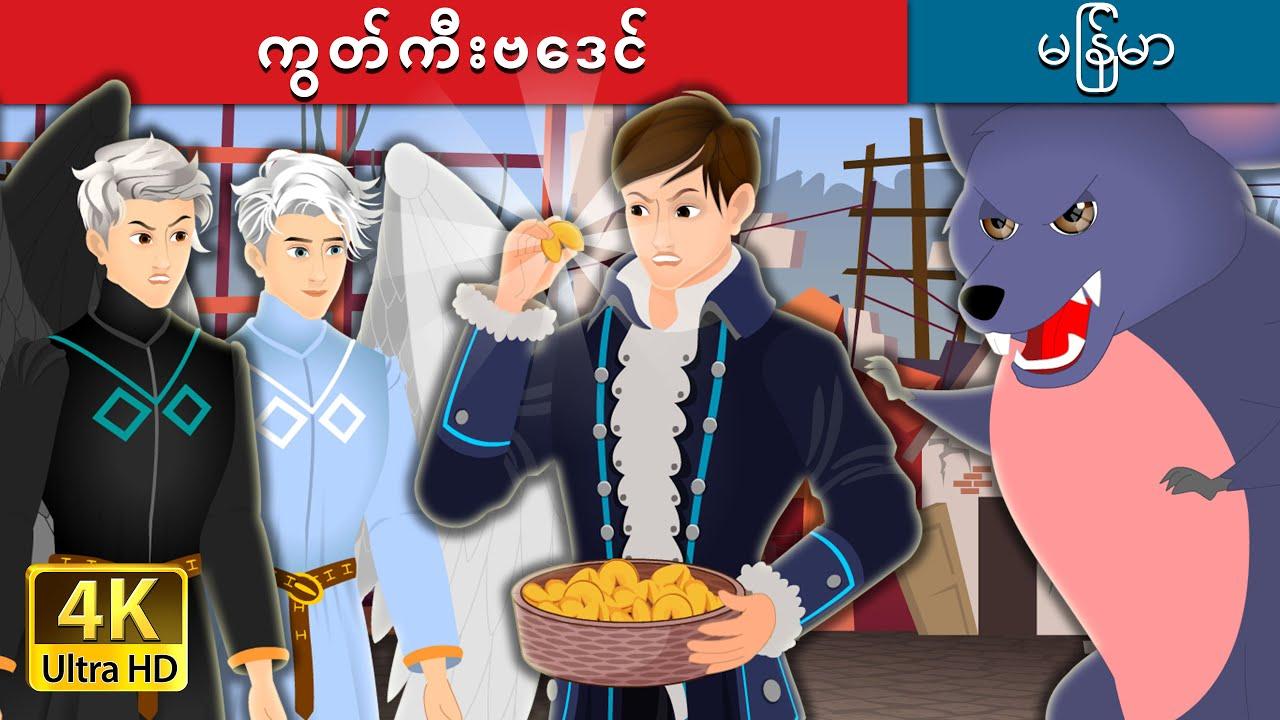 ကွတ်ကီးဗေဒင် | Fortune Cookies | Myanmar Fairy Tales