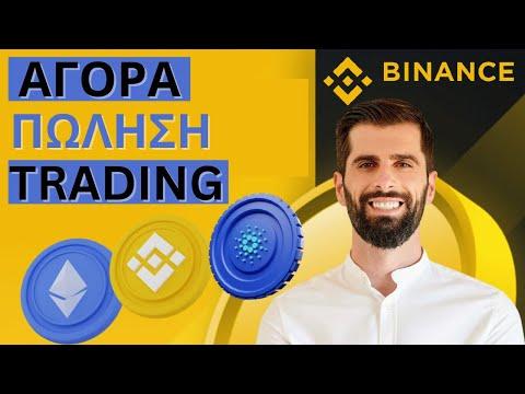 Πώς αγοράζουμε Bitcoin και κρυπτονομίσματα βήμα βήμα - αγορά πώληση ανάληψη και Trading στην Binance