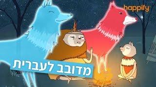 כיצד מיינדפולנס מעצימה אותנו - סיפור על שני זאבים (מדובב לעברית)