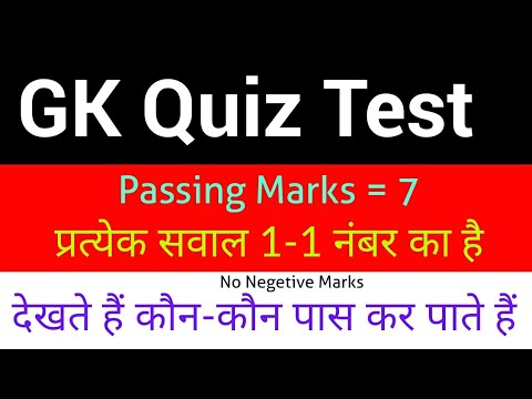 GK Quiz Test | Important Gk Questions and Answers for all Competitive Exams in Hindi