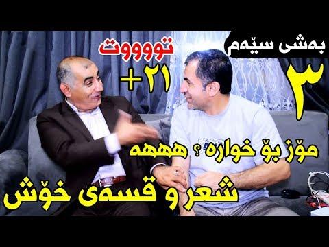 Omar Bchkol u Faraidwn Xoshtrin LIVE HD - Full Comedy Bashy 3