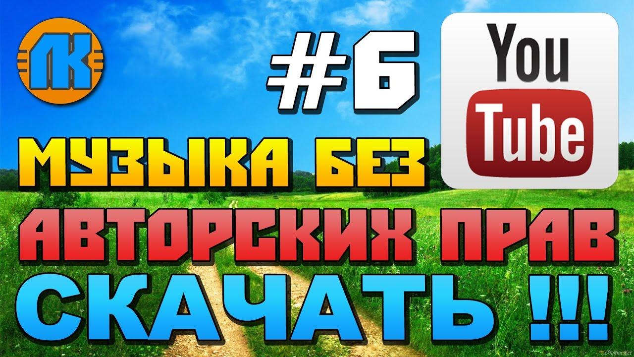 Музыка без авторских прав на youtube \ #2 \ музыка для видео без.