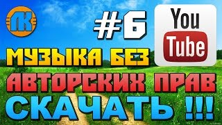 МУЗЫКА БЕЗ АВТОРСКИХ ПРАВ НА YouTube \ #6 \ МУЗЫКА ДЛЯ ВИДЕО БЕЗ АП \ СКАЧАТЬ МУЗЫКУ !!!
