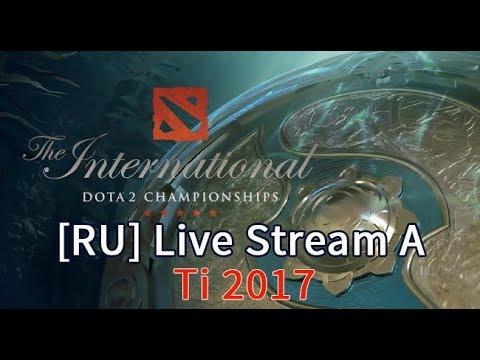 ru live dota2 stream a the international 2017 group stage day 1