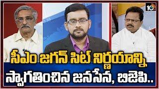 సీఎం జగన్ సిట్ నిర్ణయాన్ని స్వాగతించిన జనసేన, బిజెపి   Janasena, BJP Welcomes Jagans SIT On Babu