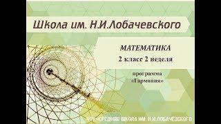Математика 2 класс 2 неделя. Поиск закономерностей, вычислительные умения