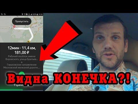Яндекс такси открывает конечку?!