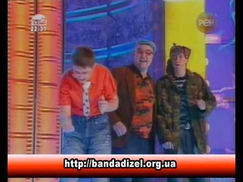 """Банда """"Дизель"""" - Рыбалка"""