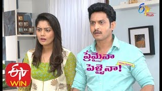 Premaina Pellaina Sharatulu Vartistai | 4th December 2019 | Full Episode 70 | ETV Plus