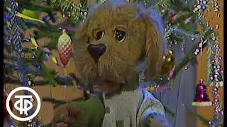 Спокойной ночи, малыши! Рождество (1990)
