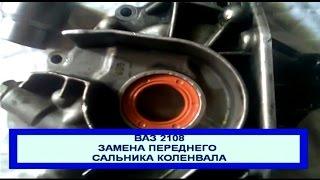 видео Как заменить передний сальник коленчатого вала ВАЗ 2108 в домашних условиях