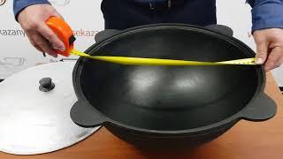 обзор чугунного казана из Узбекистана16л с круглым дном