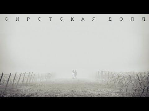 Иван Кучин - Сиротская Доля