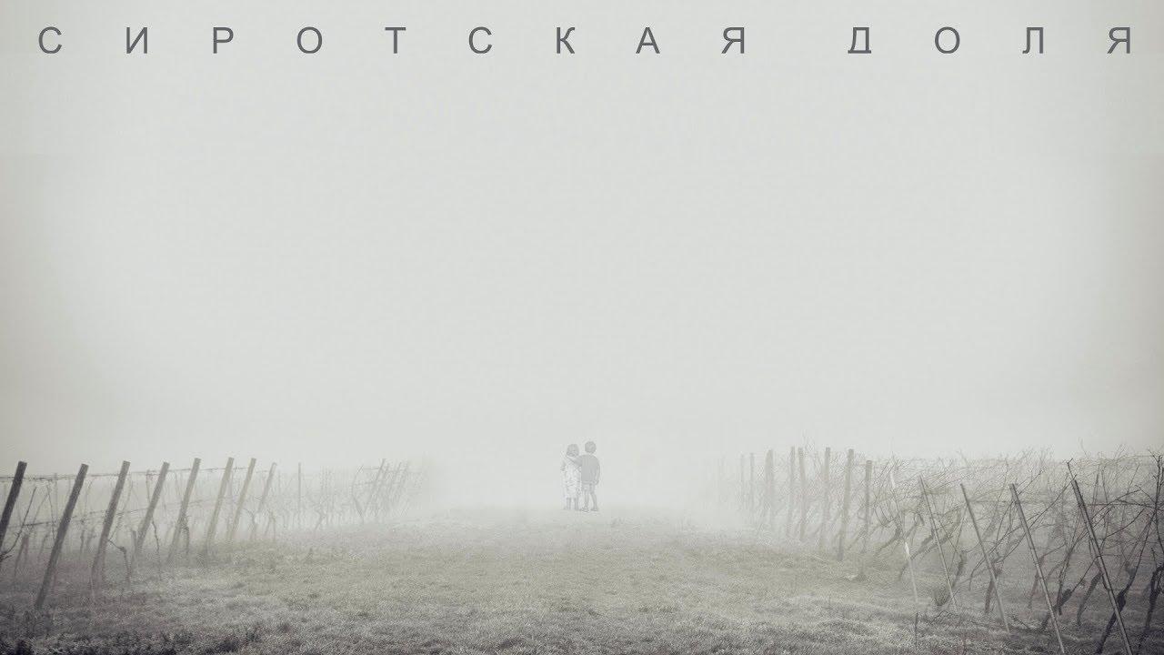 ИВАН КУЧИН НОВЫЙ АЛЬБОМ 2015 СИРОТСКАЯ ДОЛЯ СКАЧАТЬ БЕСПЛАТНО