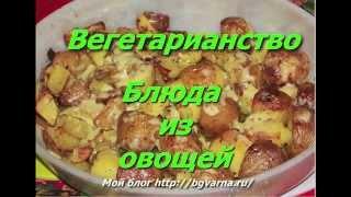 Вегетарианство. Три рецепта приготовления овощей - быстро и очень вкусно.