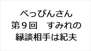 べっぴんさん 第9回 ⇒ http://kazshin.com/?p=3858 「連続テレビ小説 べ...
