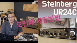 Steinberg UR24C 오인페 구매전 보고 가시죠. - 초심자를 위한 UR24C 오디오 인터페이스 가이드. - 유료 광고 리뷰 - 녹음 설정도 공부할겸...