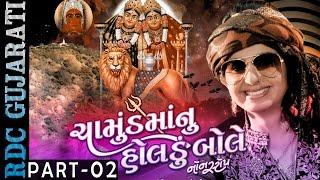 Chamund Maa Nu Holdu Bole - 2 | Kinjal Dave | DJ Nonstop | Chamunda Maa | Gujarati DJ Mix Songs