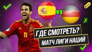 Испания Германия где смотреть онлайн прямой эфир матча Лига Наций по футболу 17 ноября