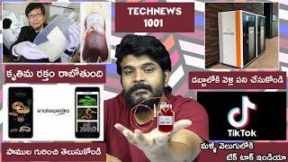 TechNews 1001 || Samsung Galaxy F62, Realme Narzo 30 Series, Tesla, Tiktok Etc..