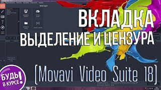 15. Вкладка Выделение и цензура в Movavi Video Suite 18
