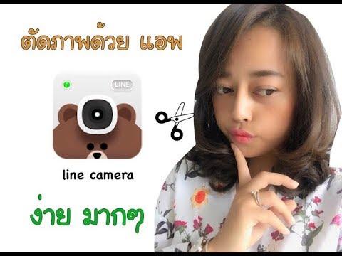 โปรแกรม line camera ตัดแปะ รูป