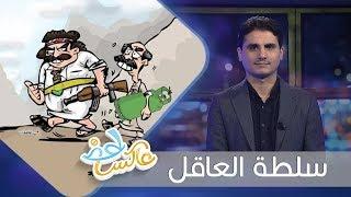 سلطة العاقل | عاكس خط - الحلقة 27  | تقديم محمد الربع | يمن شباب