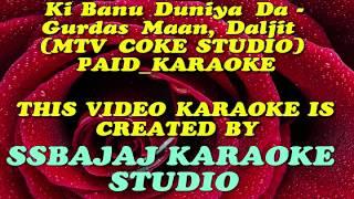 Ki Banu Duniya Da -(PUNJABI) Gurdas Maan, Diljit Dosanjh (MTV COKE STUDIO) Paid Karaoke SAMPLE
