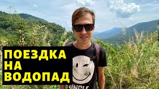 Путешествие в БаоЛок на водопад Рыбалка на озерах
