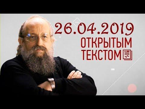 Анатолий Вассерман - Открытым текстом 26.04.2019