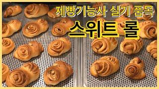 [Baking] 제빵 학원 브이로그 #8| 스위트 롤…