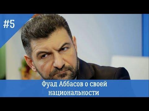 Фуад Аббасов о своей национальности