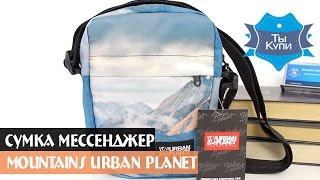 Сумка мессенджер из ткани Mountains Urban Planet купить в Украине. Обзор(, 2017-05-16T08:17:29.000Z)
