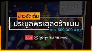 [Live] ปิดประมูลพระอุลตร้าแมน l ข่าวจัดเต็ม 12 ก.ย. 62 เวลา 14.00 น. #ThaiPBSnews