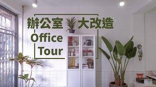 改造+OFFICE TOUR|辦公室竟然比工地還髒!下定決心動手大改造!