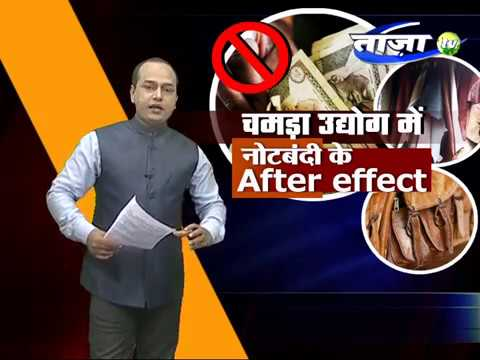 After Effects of Demonetisation on Leather Industry