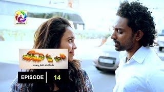 Parisiyata Yana Para Episode 14 | පැරිසියට යන පාර | සෙනසුරාදා සහ ඉරිදා රාත්රී 9.25 ට... Thumbnail