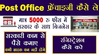 Post Office फ्रेंचाइजी || Indian Post Office Franchise 2020 Online Form ||  Govt Project Franchise