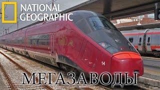Поезда Alstom. Самые Скоростные Поезда в Мире! - Мегазаводы | Документальный фильм
