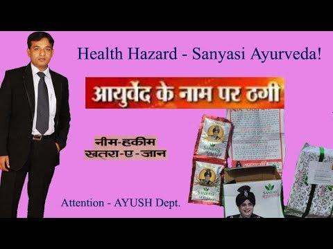 Health Hazard - Sanyasi Ayurveda नीम हकीम खतरा ए जान !