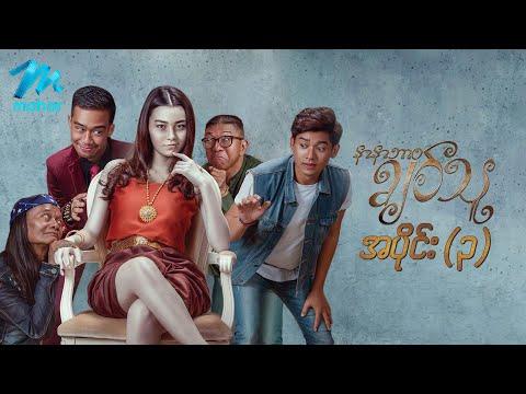 နာနာဘာဝချစ်သူ ရုပ်ရှင်ဇာတ်ကားကြီး အပိုင်း(၃) - ဗေလုဝ ၊ ပတ်ချရာတူသောင် - Myanmar Movies Horror  Funny