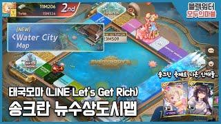 [태국모마] LINE Let's Get Rich 송크란…