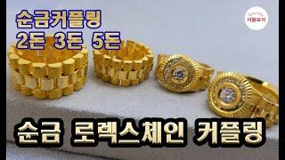 순금 반지 로렉스체인 커플링 24k ring /서울보석…