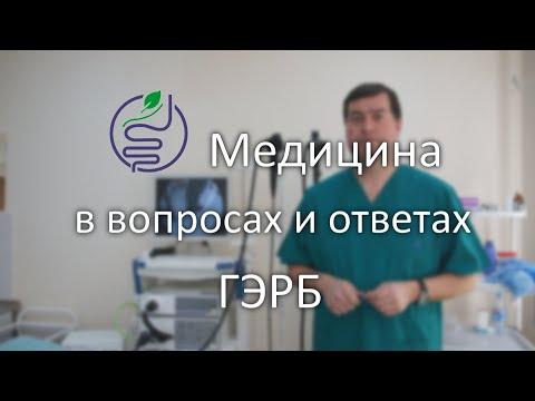 Гастроэзофагеальная рефлюксная болезнь или ГЭРБ Всегда ли операция?