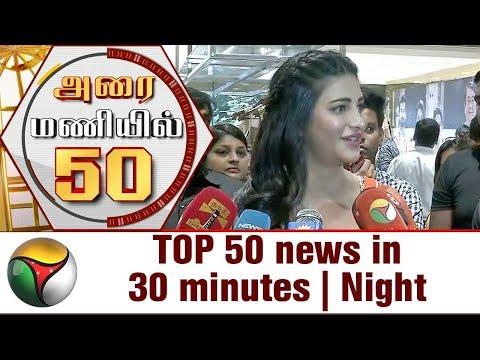 Top 50 News in 30 Minutes   Night   13/10/2017   Puthiya Thalaimurai TV