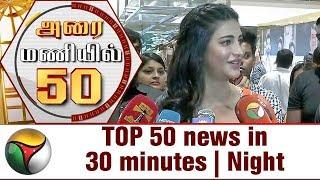 TOP 50 news in 30 minutes | Night 13-10-2017 Puthiya Thalaimurai TV News
