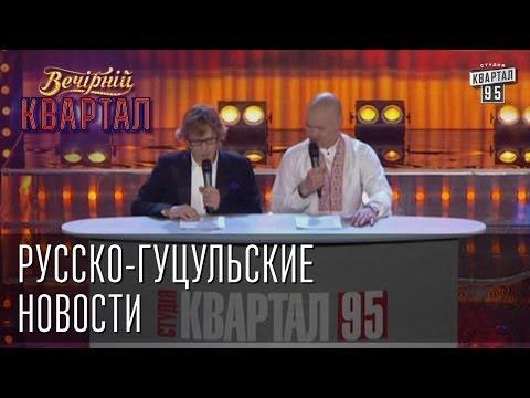 Вечерний Квартал. Русско-гуцульские новости