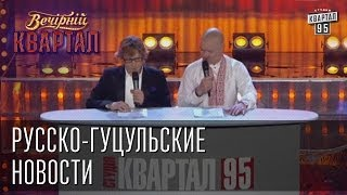 Русско-гуцульские новости | Вечерний Квартал  17.05.2013