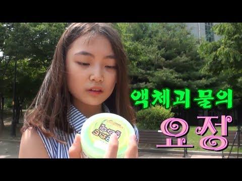 [꼬마TV] 액체괴물의 요정! (인천어린이촬영대