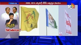 Who Will Win in Rajahmundry | Strong Competition Between Janasena, TDP And YSRCP | 10TV News